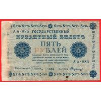 5 Рублей 1918! РСФСР! Государственный кредитный билет образца 1918! 1/11! Гражданская война! ВОЗМОЖЕН ОБМЕН!