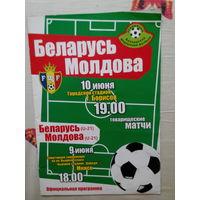 Беларусь - Молдова 10.06.2009 + Беларусь U-21 - Молдова U-21 9.06.2009 (Товарищеские матчи)