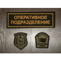 Шевроны Пограничный отряд Гомель