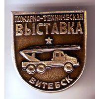 Витебск. Пожарно-техническая выставка