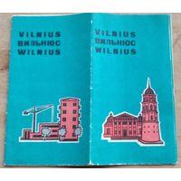 Вильнюс. Туристская схема. 1964 г.