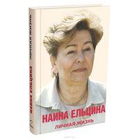 Наина Ельцина. Личная жизнь