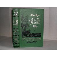 Верн Жюль. Дети капитана Гранта. ``Библиотека приключений в 20-ти томах`` Серия 3-я. Том 3.