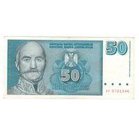 Югославия 50 новых динар 1996 года. Нечастая!
