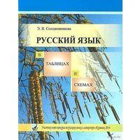 Э.В.Солодовникова.Русский язык в таблицах и схемах.(самовывоз).Почтой не высылаю.
