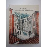 Календарь Артура Спуры