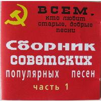 Various-Сборник советских популярных песен(часть 1)-1996,CD, Compilation,Made In Sweden.