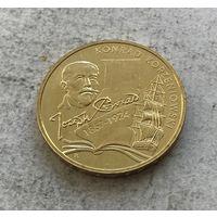 Польша 2 злотых 2007 - 150 лет со дня рождения Конрада Коженёвского