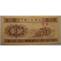 Китай 1 фэнь 1953 г. (a)