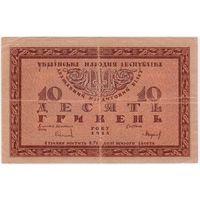 10 гривень 1918 года
