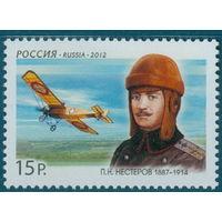 2012. 1558. 125 лет со дня рождения П.Н. Нестерова **