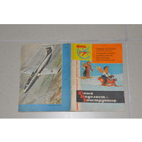 """Журнал 1965 года-ещё  название """"Юный моделист-конструктор"""".Супер номер  о корабле и авиастроении.В частности подробнейшее описание знаменитого чешского  самолёта""""Л-29"""" или """"Дельфина"""""""