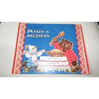 """Альбом для раскрашивания""""Маша и медведь""""\10"""
