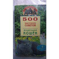 500 практических советов владельцам кошек // Серия: Мои животные
