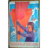 """Плакат СССР. """"Вышэй сцяг ... спаборнiцтва."""" Минск. 1974 г. 61х93 см"""