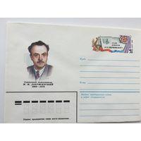 1984 ХМК с ОМ. 75 лет со дня рождения композитора Дзержинского