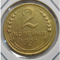 2 копейки 1932 г (2)