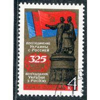 СССР 1979.. Воссоединение Украины с Россией