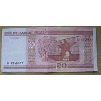 50 рублей серии Нб 8740807