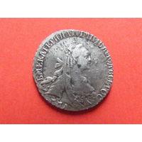 15 копеек 1767 ММД серебро
