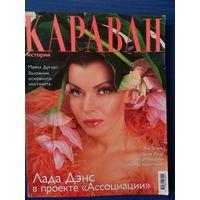Караван Историй. Декабрь 2002