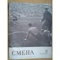 "Журнал ""Смена"" Номер 11 за 1947 г."