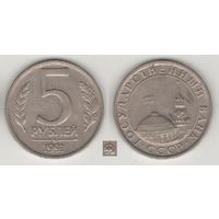 СССР y294 5 рублей 1991 год (ММД) (t)(f17)*