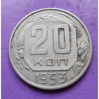 20 копеек 1953 года СССР #03