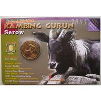 Малайзия 25 сенов 2003 г. Вымирающие виды - Cуматранский козёл