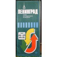 Катра Ленинграда (большая), схема пассажирского транспорта. 1988 г.