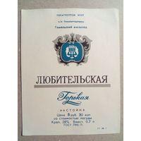 117 Этикетка от спиртного БССР СССР Гомель