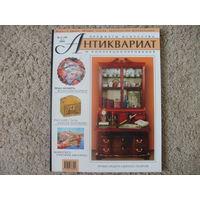 Антиквариат предметы искусства и коллекцион...-6(28) 2005г
