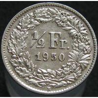 Швейцария пол франка 1950 серебро