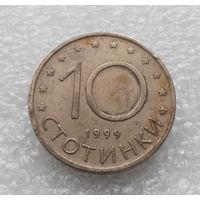 10 стотинок 1999 Болгария #03