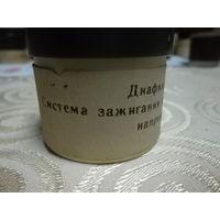 Диафильм СССР:  929 Система зажигания от магнето высокого напряжения   , 1-  части(Обучение в УПК )
