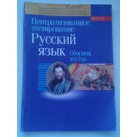 Русский язык Сборник тестов