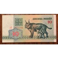 """Беларусь, 10 рублей """"Рысь"""" (образца 1992 года) АЛ"""