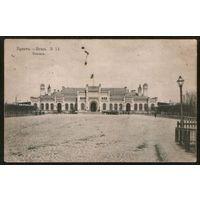 БРЕСТ-Литовск,  ж/д вокзал, ж/д почта 1907 г.