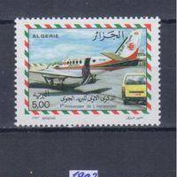 [2033] Алжир 1997. Авиация.Самолет.