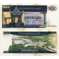 Камбоджа. 100 риелей (образца 1972 года, P12b)