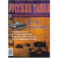 Русские танки #10 (ПТ-76). Журнал + модель в родном блистере.
