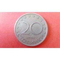 20 Стотинок 1999 Болгария