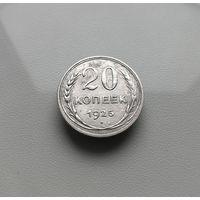 20 копеек 1925 г. Федорин-10, серебро (проба 500), лот г д лазс -9
