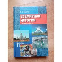 Учебник всемирная история XIX- начало XXI в.