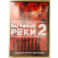 Багровые реки 2. DVD