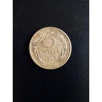 5 копеек 1955 года СССР.