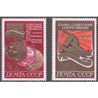 СССР 1972. Летние Олимпийские игры в Мюнхене. (#4142-43) Полная серия. MNH