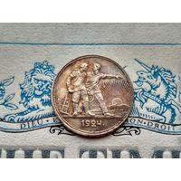 Монета СССР, 1 рубль 1924.