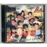 CD Старые песни о главном