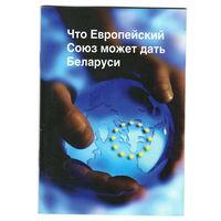 Что Европейский союз может дать Беларуси